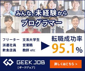 GEEK JOB 転職コース